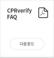 cprverify FAQ