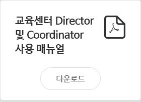 교육센터 director 및 coordinator 사용 매뉴얼